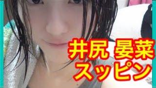 【NMB48】井尻晏菜の新しいすっぴん写真きた〜!これ誰かの嫌がらせ?