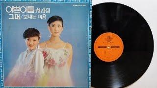 이쁜이들/당신은 새(태진아:동반자,원곡/1980,LP record music)
