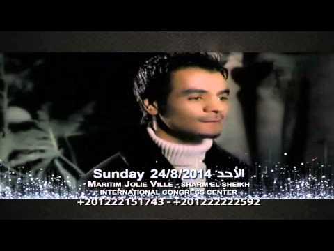 Rabeh Sakr - 24Aug Sharm ElSheikh / حفلة رابح صقر شرم الشيخ