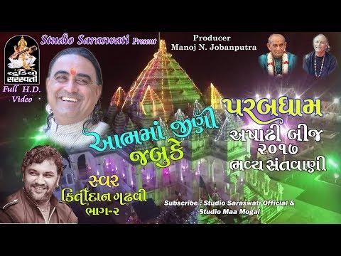 KIRTIDAN GADHVI Part 2 | Parab Dham | ASADHI BIJ 2017