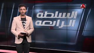 السلطة الرابعة  13 - 10 - 2018 | تقديم اسامة سلطان | يمن شباب