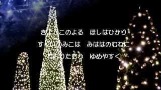 クリスマスソング - きよしこの夜(聖夜)