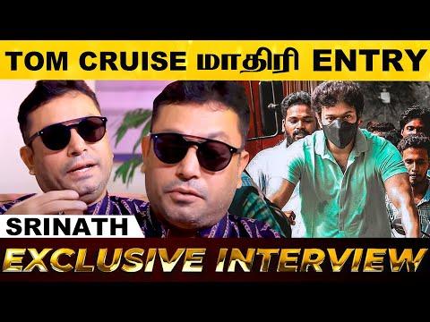 தளபதி Cycle-ல வந்ததற்கான காரணம் என்ன..? Exclusive Interview With Vijay's Best Friend Srinath..! | HD