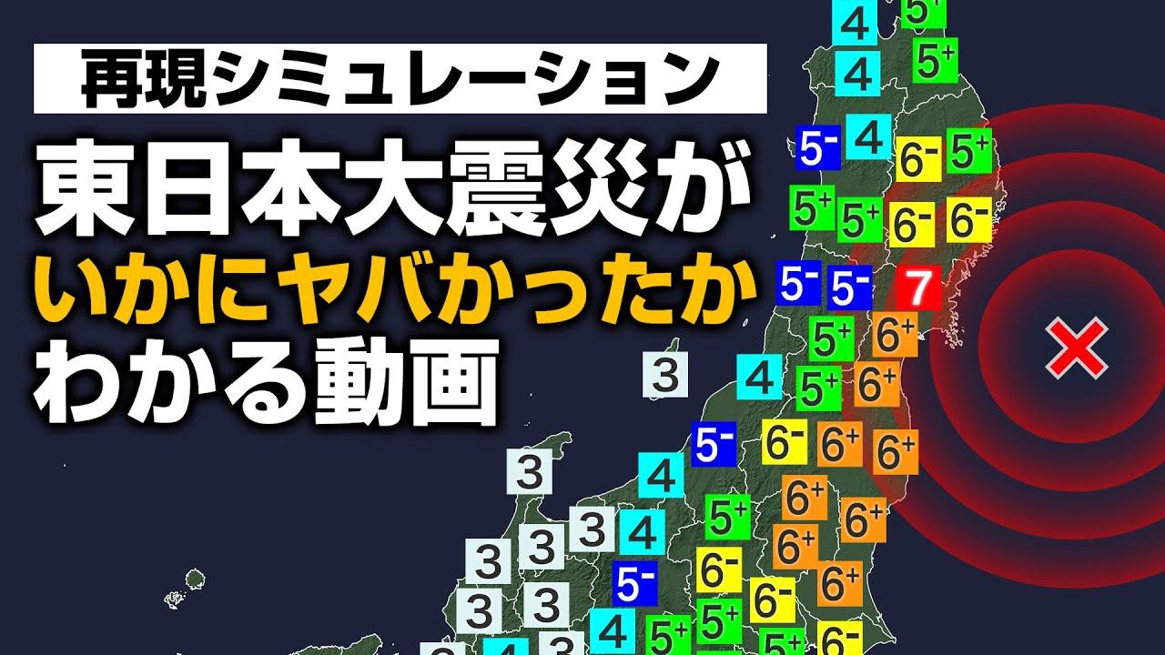 震度 東日本 大震災