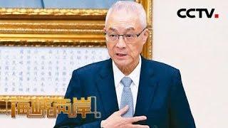 《海峡两岸》 20190708| CCTV中文国际