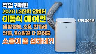 2020 LG 인버터 이동식 에어컨! 사도 될지 냉방성…