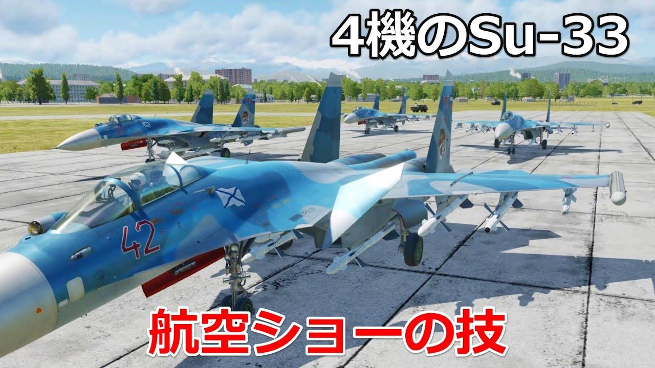 航空ショーでプガチョフズ・コブラを決めてみた【日本げーむ情報】(DCSワールド)