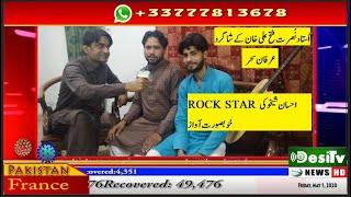 #Pakistanimusic #Nusrat Fateh Ali Khan #New pujabi songs .new talents Arfan sehar and Ahsaan