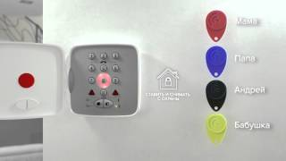 видео Система безопасности для дома. С чего начать?