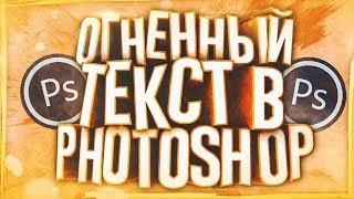 КАК СДЕЛАТЬ КРУТОЙ И КРАСИВЫЙ ОГНЕННЫЙ 2D ТЕКСТ В ФОТОШОПЕ ЗА 5 МИНУТ?! | Туториал