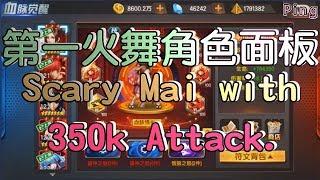 KOF98OL 阿評【陸服】第一火舞角色面板