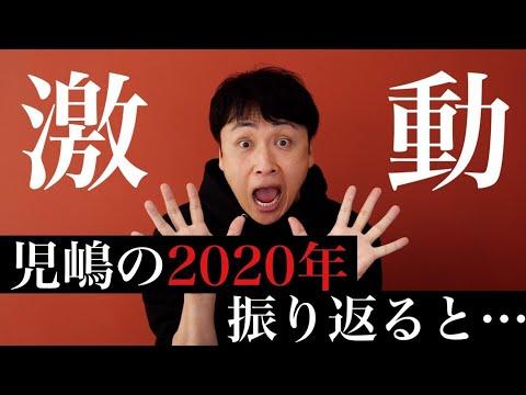 壮絶だった児嶋の2020年を振り返るよッ★