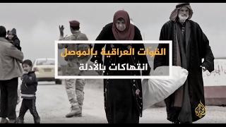 الحصاد 2017/2/16-القوات العراقية بالموصل.. انتهاكات بالأدلة