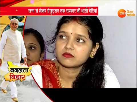 Badalta Bihar: Big initiative taken by the Bihar government for empowerment of women।। बदलता बिहार