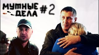 Сериал - Мутные дела - 2 серия