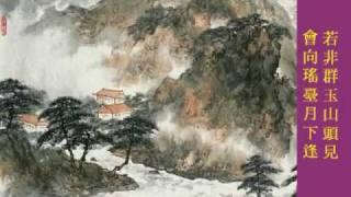 清平調 - 潘安邦