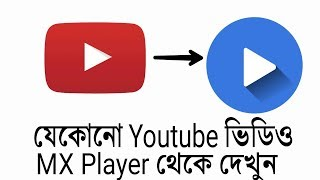 Play Any YouTube Video With MX Player || Technical Bondhu ||