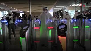 مسار 2020 بمحطاته الأنيقة .. هدية منظومة النقل المتطور في دبي في العام الجديد.