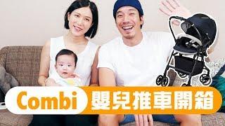 日本 Combi 雙向秒收超輕量嬰兒車開箱實測 Handy Auto 4 Cas Light   Fion