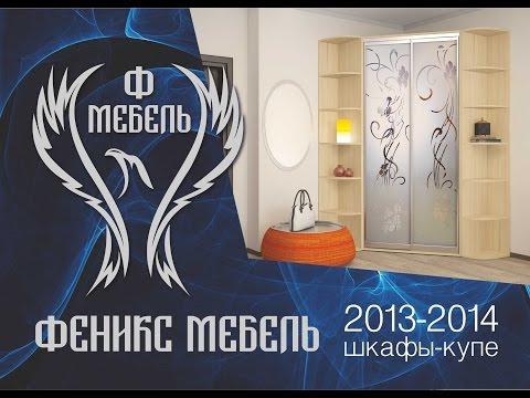 ☑ Образцы купе Феникс, купить шкаф - купе в Днепропетровске недорого купе днепропетровск