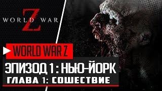 World War Z ПРОХОЖДЕНИЕ |#1| - Нью-Йорк