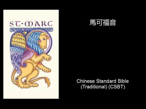馬可福音 Chinese Standard Bible (Traditional) (CSBT)    音频