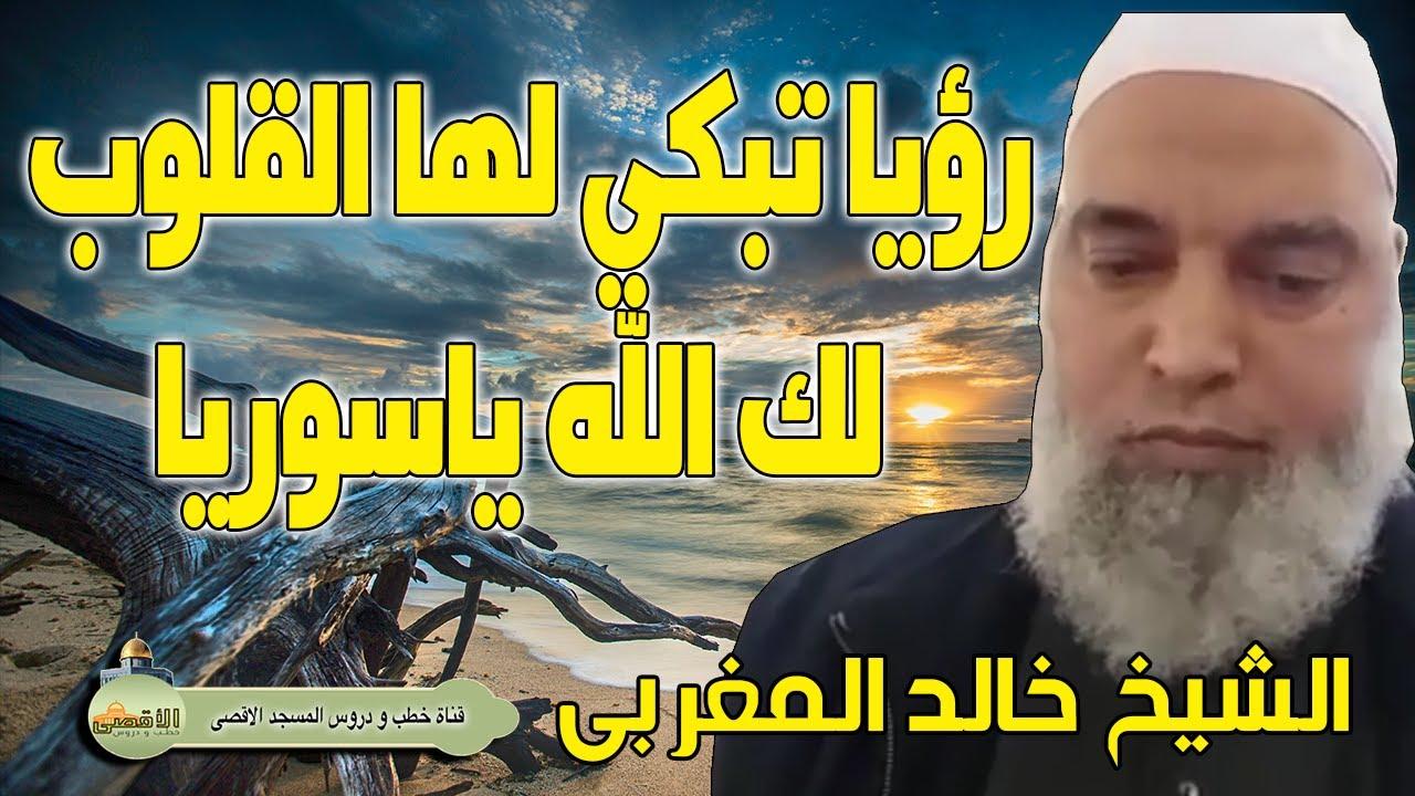 رؤي حزينة ومؤسفة عن سوريا ولله الامر من قبل ومن بعد | الشيخ خالد المغربي