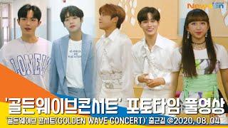 '골든웨이브 콘서트(GOLDEN WAVE CON…
