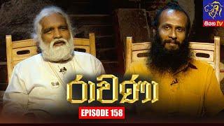 Amaraneeya Maha Ravana   Episode 158   12 – 08 – 2021   SIYATHA TV Thumbnail