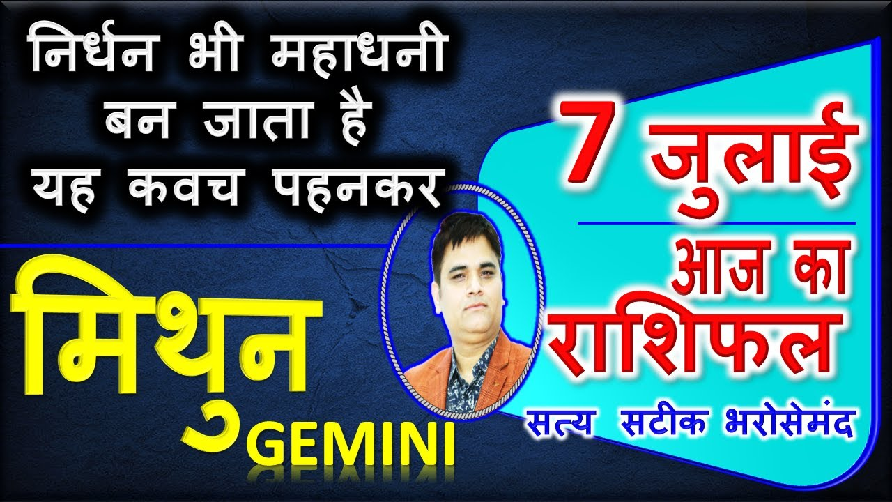 07July 2020/Mithun | मिथुन राशि/Aaj Ka Rashifal-आज का राशिफल | Gemini Daily Horoscope/AstroSachin