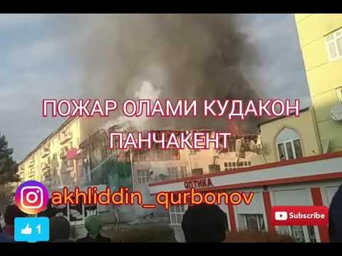 ПОЖАР ОЛАМИ КУДАКОН  Ш ПАНЧАКЕНТ