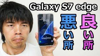 Galaxy S7 Edgeの良かった所・悪かった所 thumbnail