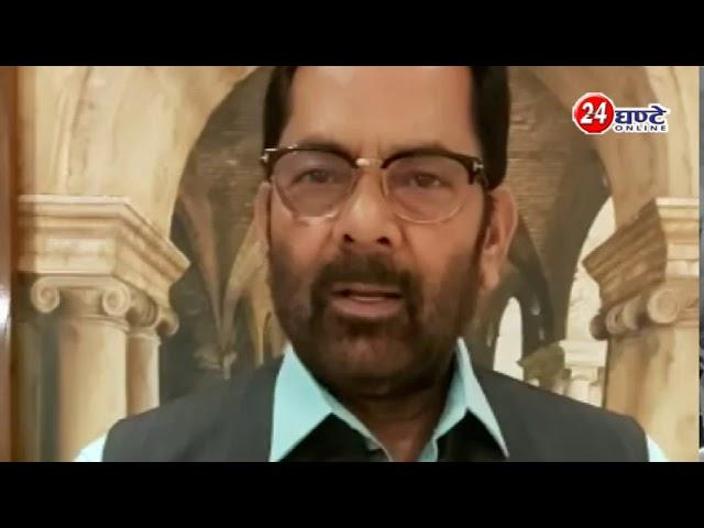 #AyodhyaVerdict #MukhtarAbbasNaqvi : देश की एतिहासिक एकता और सौहार्द की विरासत को करें मजबूत