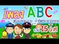 Capture de la vidéo เพลงเด็ก Abc 15 นาที ♫ เพลง อ่าน สอน ภาษาอังกฤษ Learn Abc Alphabet   การ์ตูนความรู้ Indysong Kids