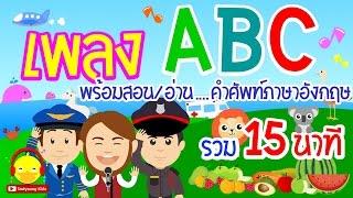 เพลงเด็ก ABC 15 นาที ♫ เพลง อ่าน สอน ภาษาอังกฤษ Learn ABC Alphabet | การ์ตูนความรู้ Indysong Kids