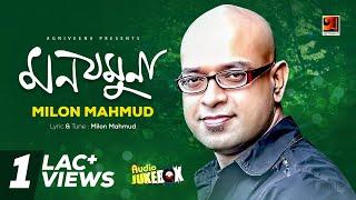 Mon Jomuna | Milon Mahmud | Full Album | Audio Jukebox
