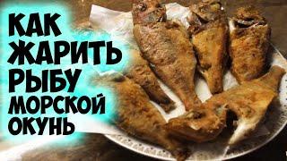Как жарить рыбу морской окунь. Окунь на сковороде - пошаговый кулинарный рецепт.