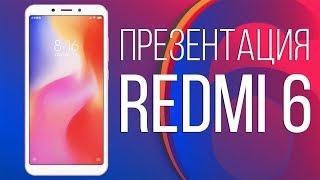 Презентация - Xiaomi Redmi 6 / 6А