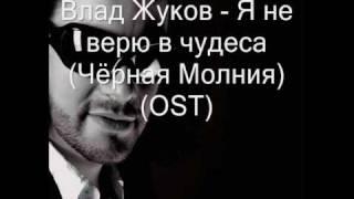Влад Жуков - Чёрная Молния (OST)