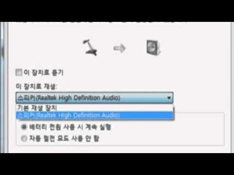 (아프리카TV)윈도우7 스테레오 믹스 마이크 동