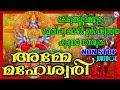 Download കൊടുങ്ങല്ലൂരമ്മയുടെ ഐതിഹ്യം ഉൾപ്പെടുത്തിയ ഗാനങ്ങൾ | Hindu Devotional Songs Malayalam MP3 song and Music Video