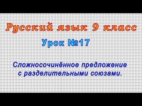 Русский язык 9 класс (Урок№17 - Сложносочинённое предложение с разделительными союзами.)