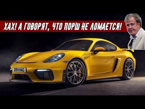 Джереми Кларксон о Porsche 718 Cayman GT4 (2019)