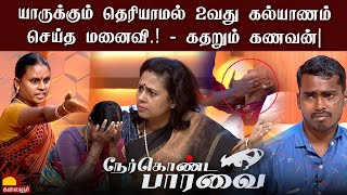 யாருக்கும் தெரியாமல் 2வது கல்யாணம் செய்த மனைவி.! கதறும் கணவன்|Lakshmy Ramakrishnan | NerkondaPaarvai