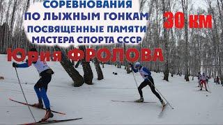 30 км Соревнования памяти Юрия Фролова