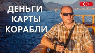 ТУРЦИЯ. НАЛИЧНЫЕ ИЛИ КАРТЫ? КАКАЯ ВАЛЮТА? На корабле по морю. Отдых в Алании. Где дешевле?