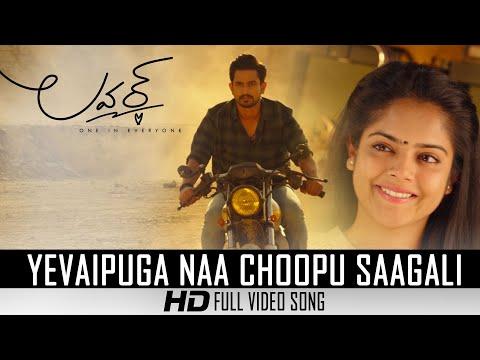 Lover Video Songs - Yevaipuga Naa Choopu Saagali Video Song | Raj Tarun, Riddhi Kumar | Dil Raju
