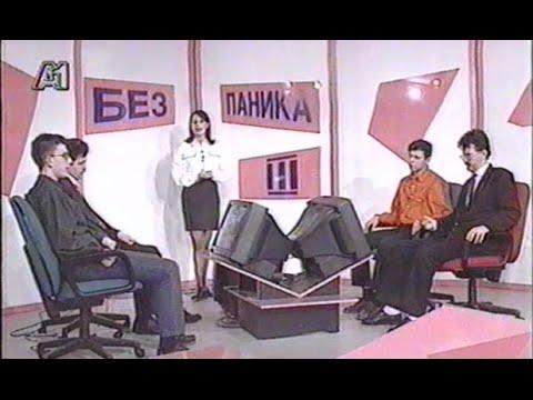 Bez Panika Kviz - A1 TV 1996 (2)