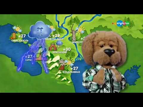 Прогноз погоды с Филей (Карусель, 19.06.2018)