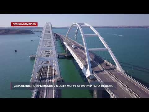 НТС Севастополь: От полуночи до полуночи – движение по Крымскому мосту могут ограничить на неделю